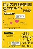 自分の「性格説明書」9つのタイプ (講談社+α新書)
