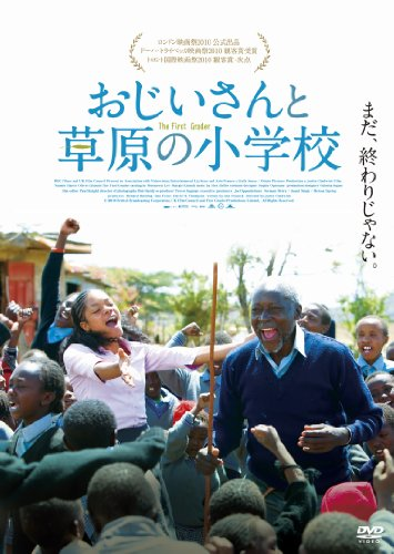 おじいさんと草原の小学校 [DVD]