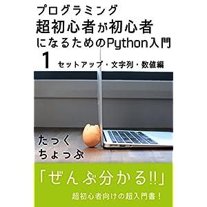 プログラミング超初心者が初心者になるためのPython入門(1) セットアップ・文字列・数値編 [Kindle版]