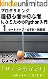 プログラミング超初心者が初心者になるためのPython入門(1) セットアップ・文字列・数値編 ランキングお取り寄せ