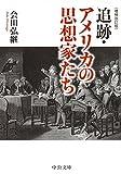 「増補改訂版 - 追跡・アメリカの思想家たち (中公文庫)」販売ページヘ