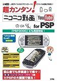 超カンタン!ニコニコ動画YouTube for PSP—人気サイトから「ダウンロード」「ファイル変換」「保存」! (I/O別冊)