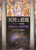 天使と悪魔—ヴィジュアル愛蔵版