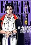 イレブンソウル 3 (コミックブレイド)