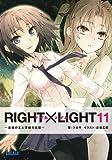 RIGHTLIGHT 11 (ガガガ文庫)