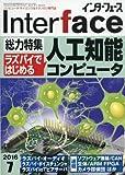 Interface(インターフェース) 2016年07月号