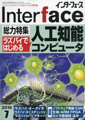 Interface(�����ե�����) 2016ǯ07���