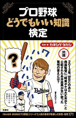 プロ野球どうでもいい知識検定