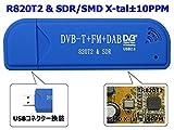 R820T2 & SDR [DVB-T+FM+DAB/RTL-SDR][RTL2832U+R820T2][High quality USB-CN][SMD X-tal ±10PPM][広帯域受信用]