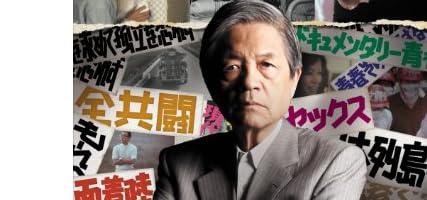 田原総一朗の遺言 ~タブーに挑んだ50年!未来への対話~ [DVD]
