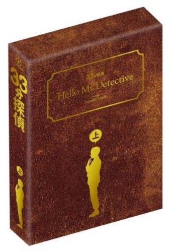 33分探偵 DVD-BOX 上巻の画像