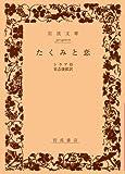 たくみと恋 (岩波文庫 赤 410-0)