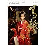 大河ドラマ 篤姫 完全版 第壱集 DVD全7枚セット【NHKスクエア限定商品】