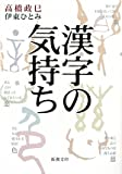 漢字の気持ち (新潮文庫)