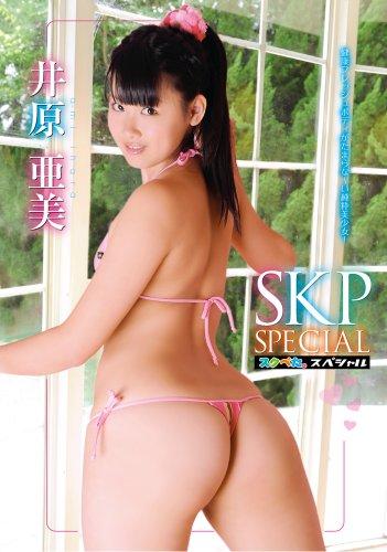 スクぺた。SP 井原亜美 [DVD]