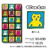 Xperia acro HD SO-03D/IS12S対応 携帯ケース【832Cats『黒ベース』】