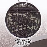 マンホールカバー メタルコレクション 【2.矢切の渡し(千葉県松戸市)】(単品)