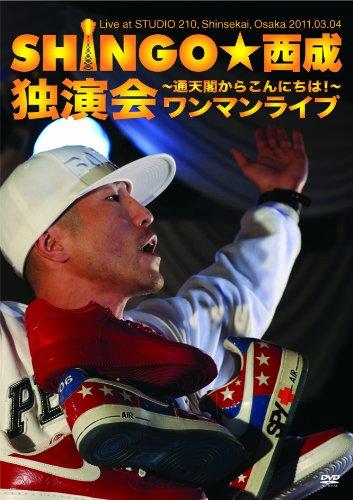 ワンマンライブ ~通天閣からコンニチハ!~ [DVD] -