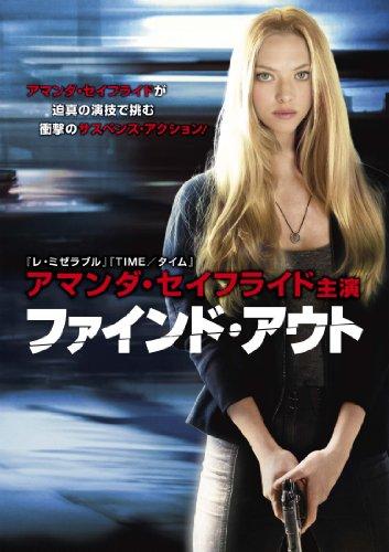 ファインドアウト DVD