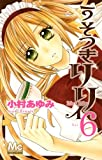 うそつきリリィ 6 (マーガレットコミックス)