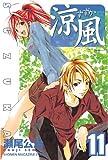 涼風(11) (少年マガジンコミックス)