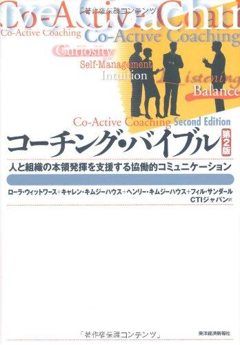 コーチング・バイブル―人と組織の本領発揮を支援する協働的コミュニケーション (BEST SOLUTION)