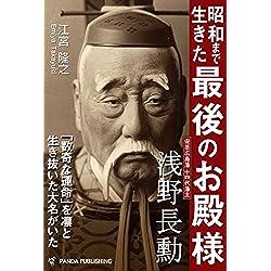 昭和まで生きた「最後のお殿様」 浅野長勲 (Panda Publishing) [Kindle版]