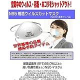 N95規格ウイルスカットマスク20枚入り【NIOSH基準クリアー品】