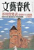 文藝春秋 2009年 09月号 [雑誌]