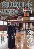 剣道日本 2017年 01月号 雑誌 /スキージャーナル 4910034610174