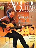 アコースティック・ギター・マガジン (ACOUSTIC GUITAR MAGAZINE) 2013年 12月号 Vol.58 (CD付) [雑誌]