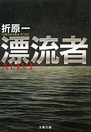 漂流者 (文春文庫)