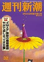 週刊新潮 2016年 8/25
