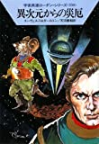 異次元からの災厄―宇宙英雄ローダン・シリーズ〈358〉 (ハヤカワ文庫SF)