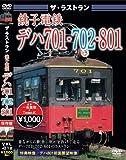 ザ・ラストラン 銚子電鉄デハ701・702・801 [DVD]