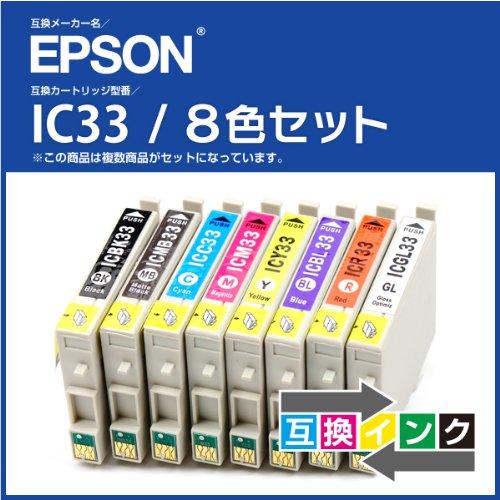 【IC33 EPSON互換インク】8色セット(IC8CL33)【ICチップ付】