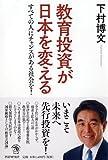 教育投資が日本を変える