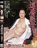還暦熟母 (NYKD-20) [DVD]