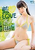藍Love 西田藍(生写真)(数量限定)(エアーコントロール) [DVD]