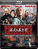 孫文の義士団 -ボディガード&アサシンズ- スペシャル・エディション [Blu-ray]
