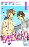 BISEXUAL プチデザ(1) (デザートコミックス)