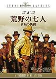 荒野の七人/真昼の決闘[DVD]