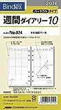 能率 バインデックス 手帳 リフィル 2016 ウィークリー バーチカル No.024