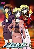 風のスティグマ 第9章(通常版) [DVD]