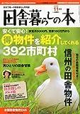 田舎暮らしの本 2010年 11月号 [雑誌]