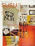 SUSU(素住) no.1 (2009)―自分らしい暮らしをデザインする (文化出版局MOOKシリーズ)