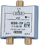 日本アンテナ 屋内用CS・BS対応2分配器 全電通タイプ DC専用 WDG-2P
