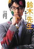 映画ノベライズ 鈴木先生 (双葉文庫)