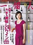 一個人 (いっこじん) 2006年 12月号 [雑誌]