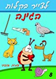 Drawing books - How to Draw Butterfly, Beetle and Other Characters in the Garden (Hebrew Edition) (How to Draw (Hebrew Edition) Book 8)